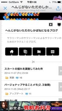 fc2blog_20141111020151a4f.jpg