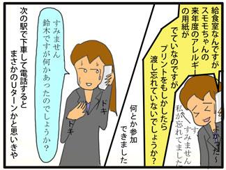 学校からの電話04