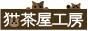 猫好きが始めた猫好きのための猫雑貨屋。栃木県那須の猫茶屋工房