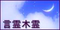 (木霊さんのブログ)