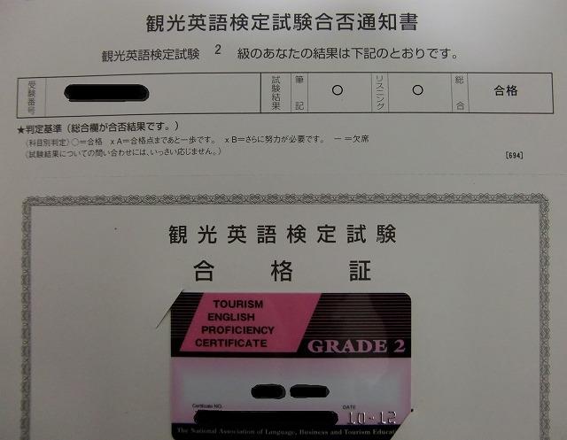観光英検2級の結果 - ほぼ毎日 英語学習日記 ~ 英語holic ~