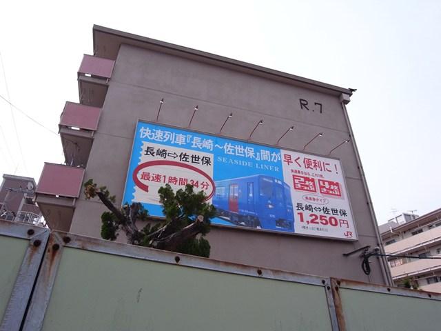 国鉄浦上車庫前官舎の看板