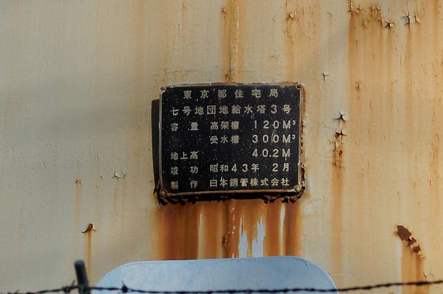 都営辰巳一丁目アパート給水塔3号のプレート