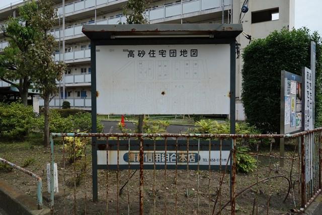 東京都営高砂アパートの古い案内板