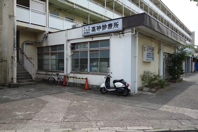 東京都営高砂アパートの診療所