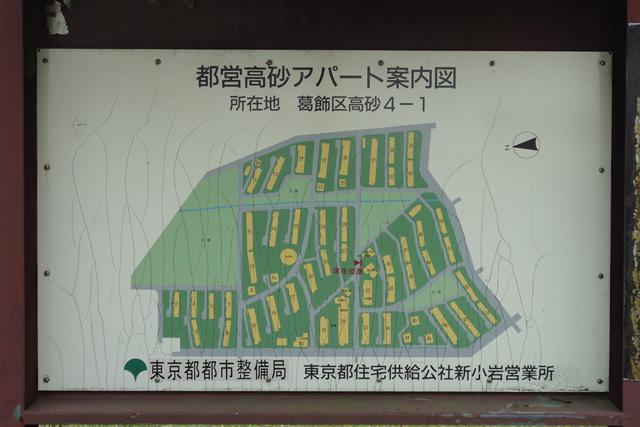 東京都営高砂アパートの新しい案内板