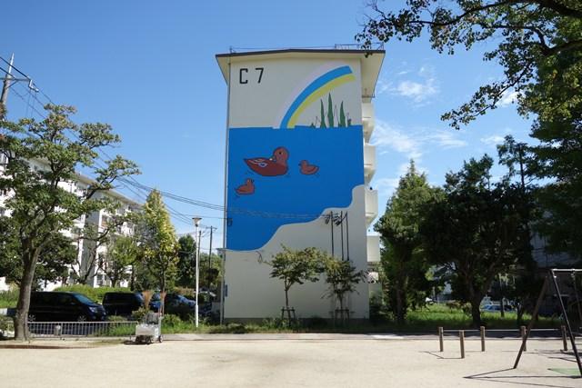 公団寝屋川団地の公園とカモ壁画