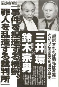 三井環×鈴木宗男
