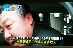 水谷建設社長 川村
