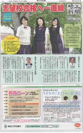 埼玉新聞受験特集(25年07月号)WEB