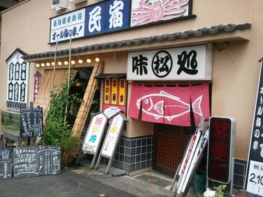 松や♪@島根県松江市