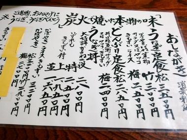 おしながき2011! つか高ぇな ヲイww
