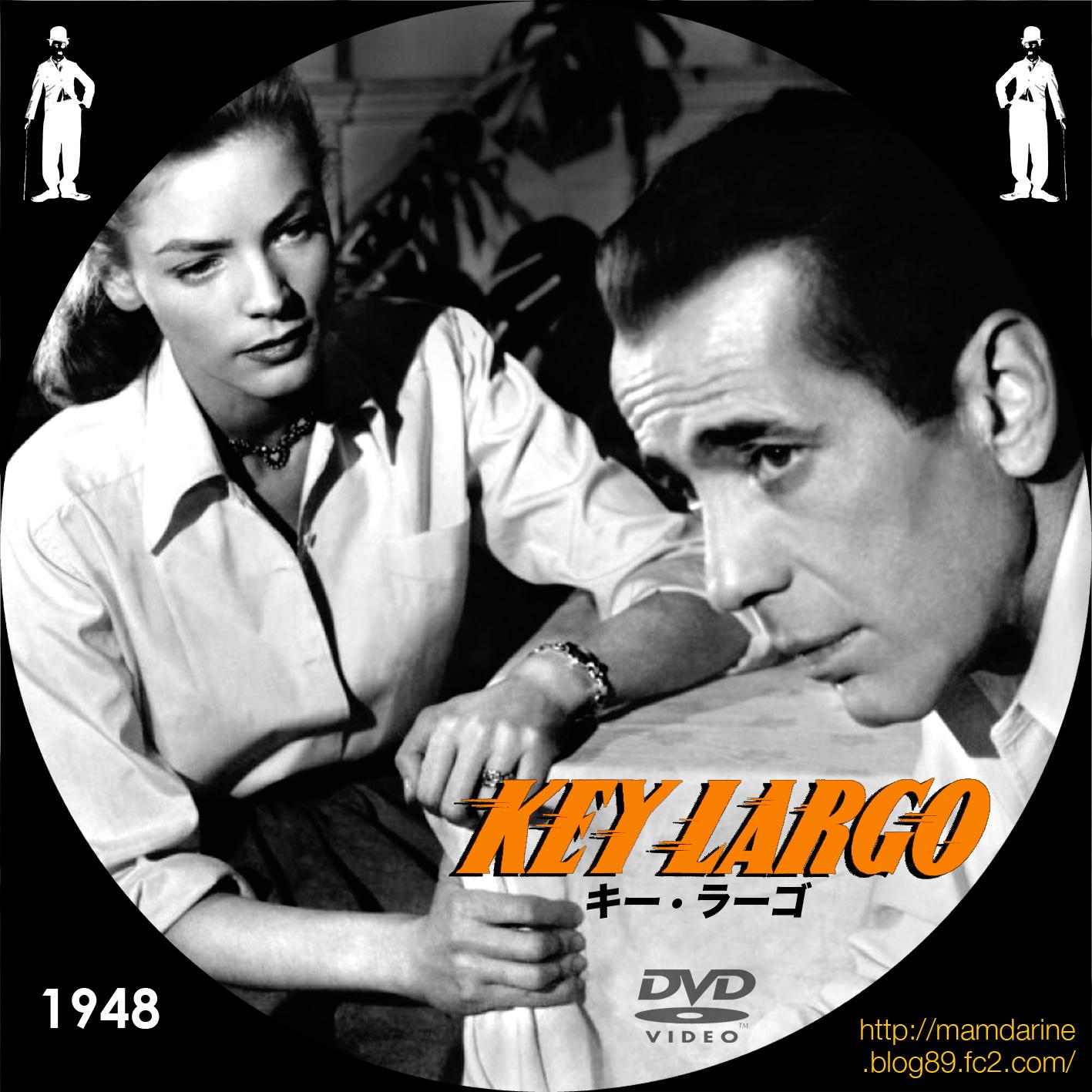 キー・ラーゴ」 Key Largo(1948) - 美しき女たち男たち