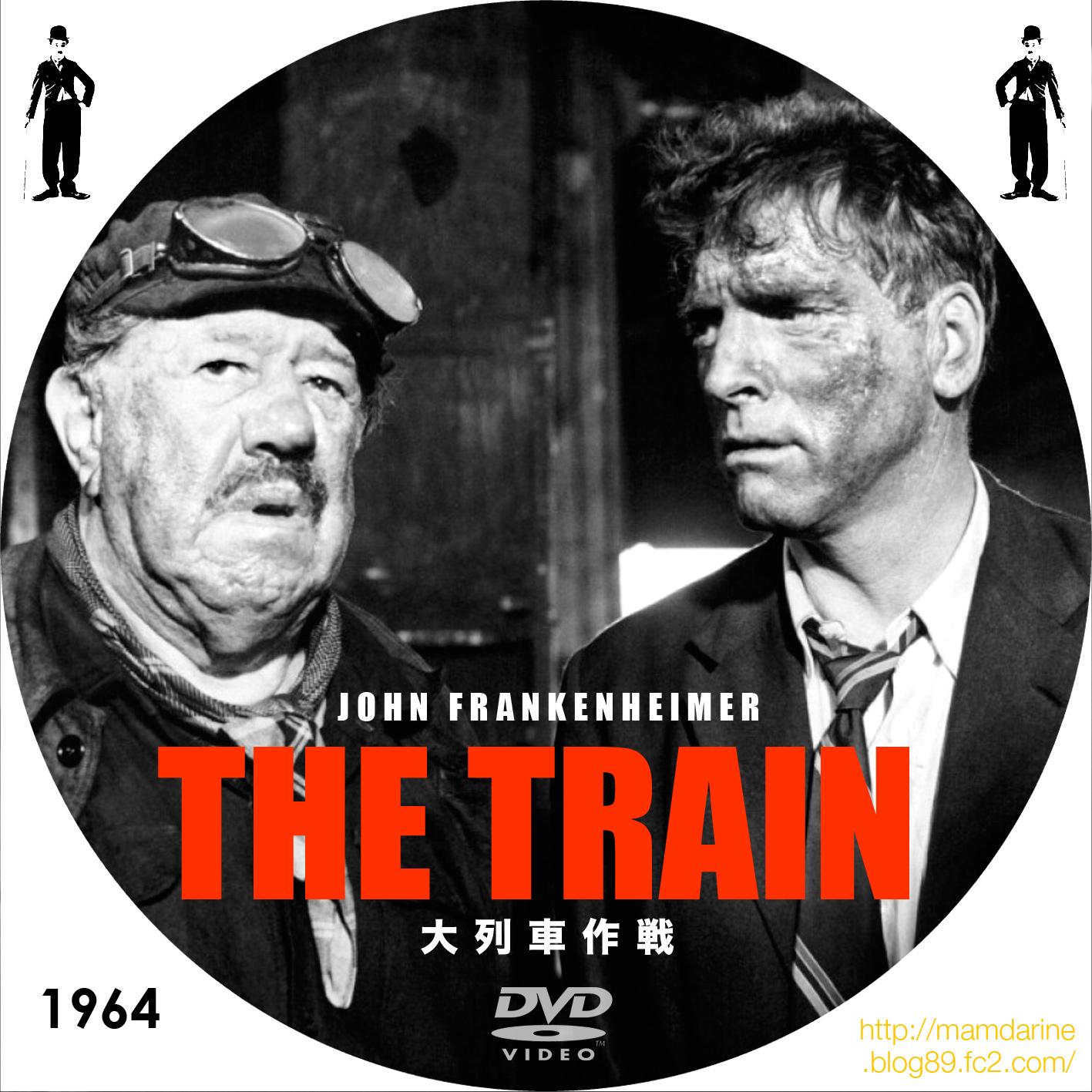 大列車作戦」 The Train(1964) - 美しき女たち男たち