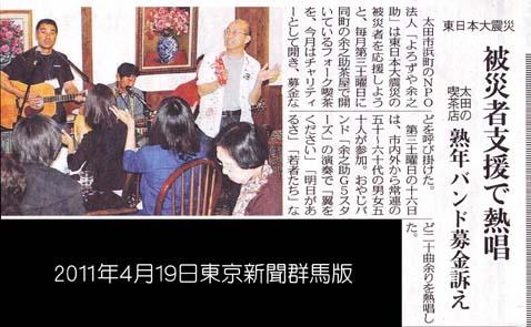 110419東京新聞群馬版