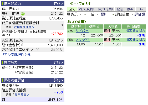 account20130802.png