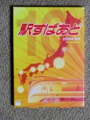 駅すぱあと・2014.10