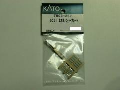 KATO 星ガマ用ナンバープレート