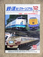 鉄道ピクトリアル12月号
