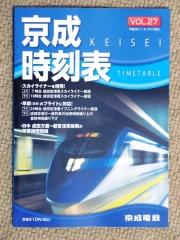 京成電鉄27ダイヤ時刻表
