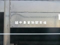 ホキ800・表記2