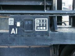 ホキ800・表記3