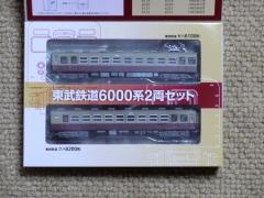 鉄コレ・旧6000系