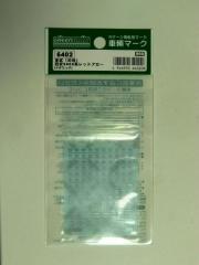GMインレタ・6402東武用