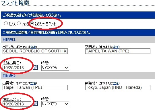 マイレージプラス海外片道特典航空券の検索条件