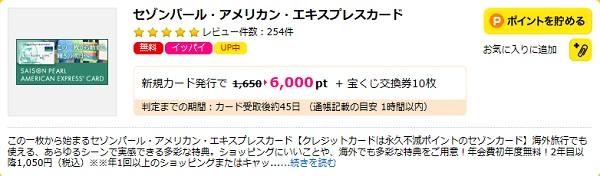 ハピタスなら6,000円もらえます♪