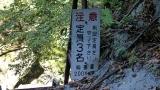 20131013精進ヶ滝86