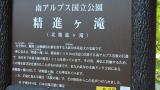 20131013精進ヶ滝100