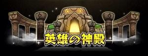 モンスト英雄の神殿バナー