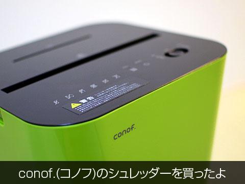 conofのシュレッダーを買ったよ