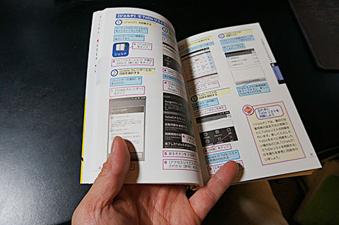 Androidsmartphoneshigoto_01.jpg