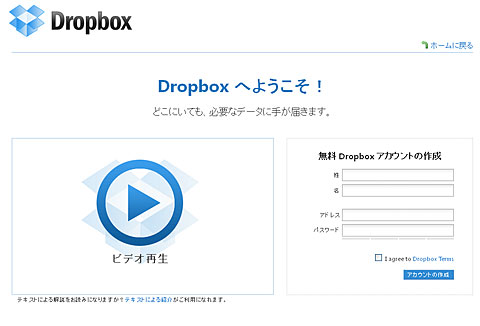 Dropbox_touroku.jpg
