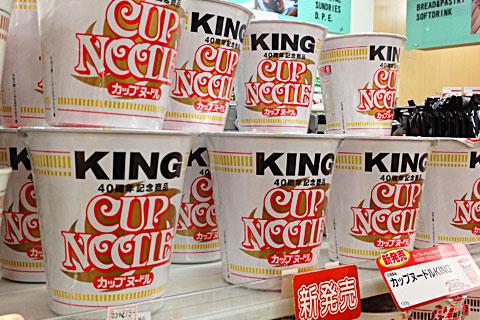 KINGcup_08.jpg