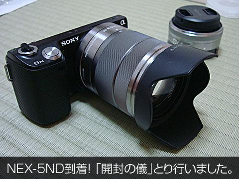 NEX-5N_title2.jpg