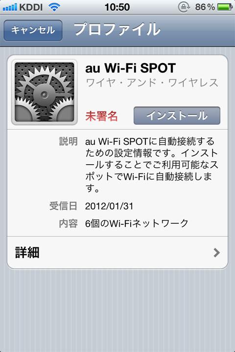 auWiFi_04.jpg