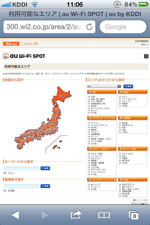 auWiFi_map.jpg