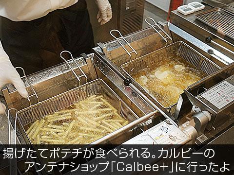 calbee_TOP.jpg