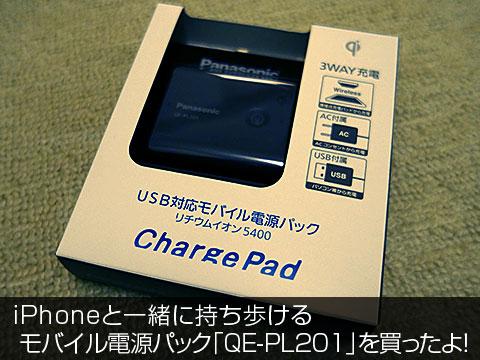 charge_TOP.jpg
