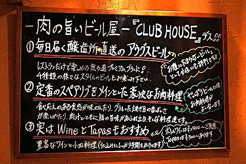 clubhouse_menu.jpg