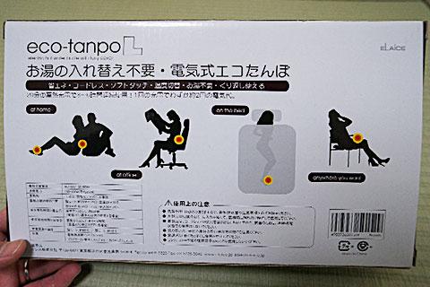 ecotanpo_hako.jpg