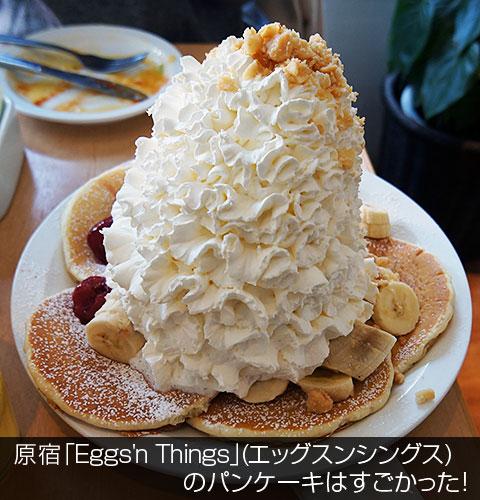 eggsn_TOP.jpg
