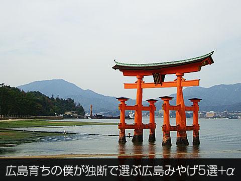 hiroshimam_TOP2.jpg