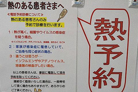 influenza_yoyaku.jpg