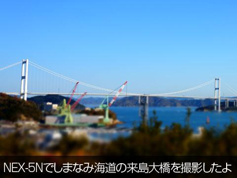 kurushima_TOP.jpg