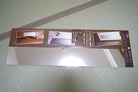 mirror_e_01.jpg