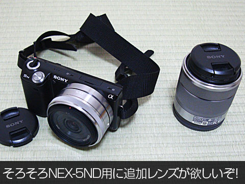 nex5nlenzu_TOP.jpg